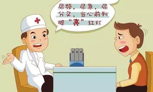 前列腺炎检查诊断治疗恢复