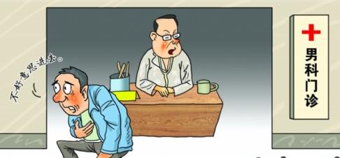 男性不育症状检查治疗